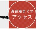 寿徳庵までのアクセス