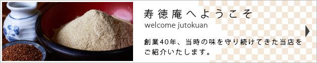 寿徳庵へようこそ welcome jutokuan